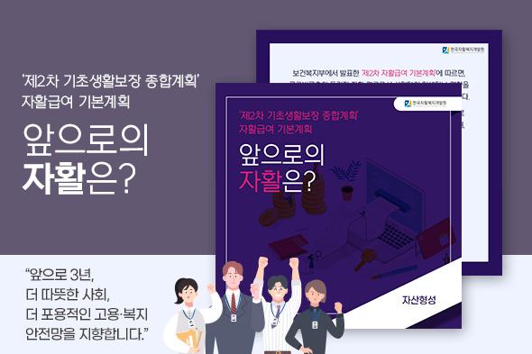 자활급여 기본계획 카드뉴스 3종