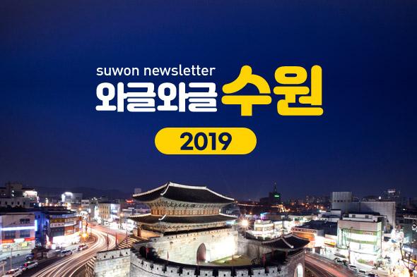 2019 와글와글수원 뉴스레터