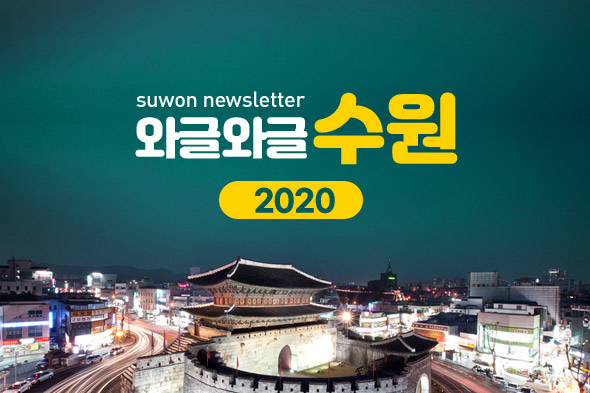 2020 와글와글수원 뉴스레터