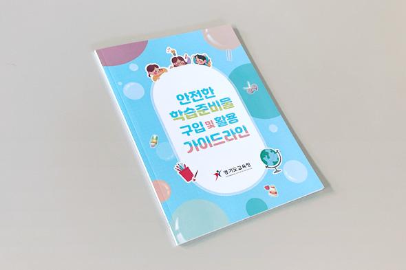 안전한 학습 준비물 가이드북