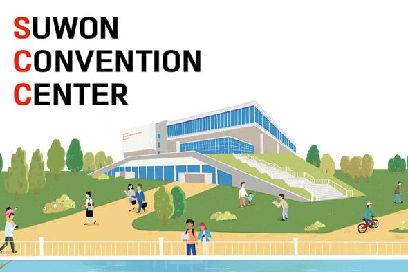 2021 수원컨벤션센터 뉴스레터