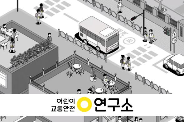 어린이교통안전연구소
