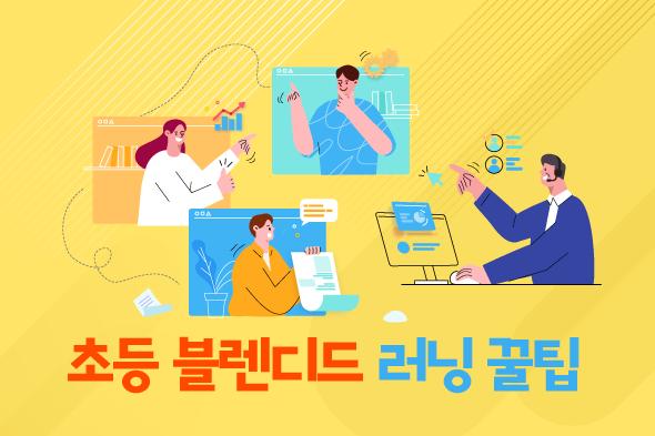 초등 블렌디드 러닝 꿀팁 인터넷강의 웹포스터