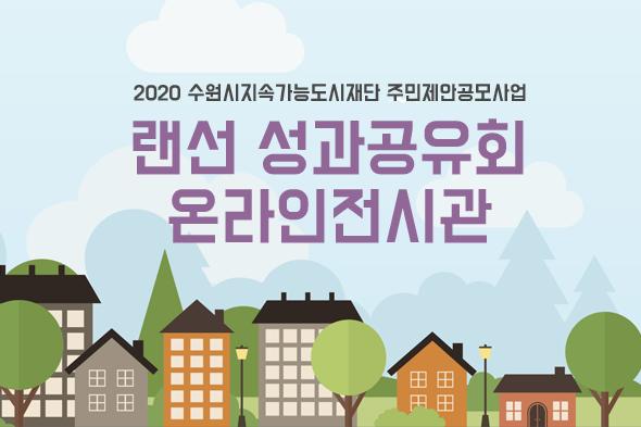 랜선 성과공유회 온라인전시관