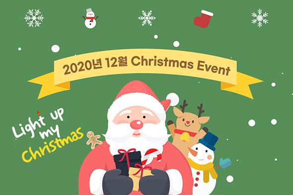 2020 크리스마스 행사