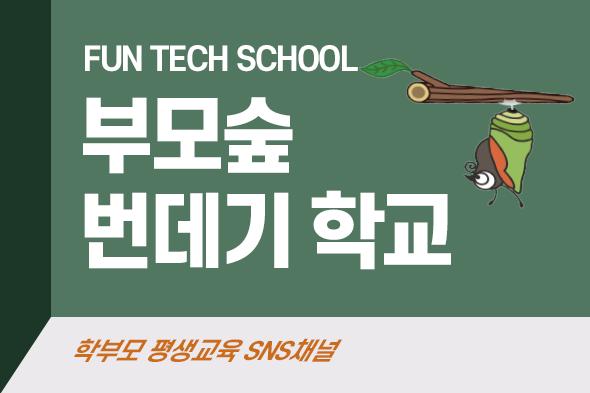 FUN TECH SCHOOL 부모숲 번데기 학교