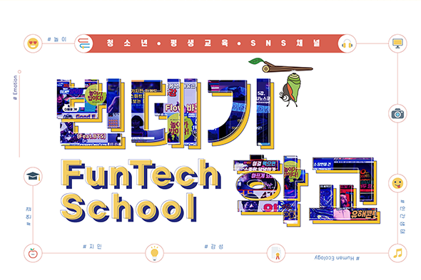 FUN TECH SCHOOL 번데기학교 - 학생용