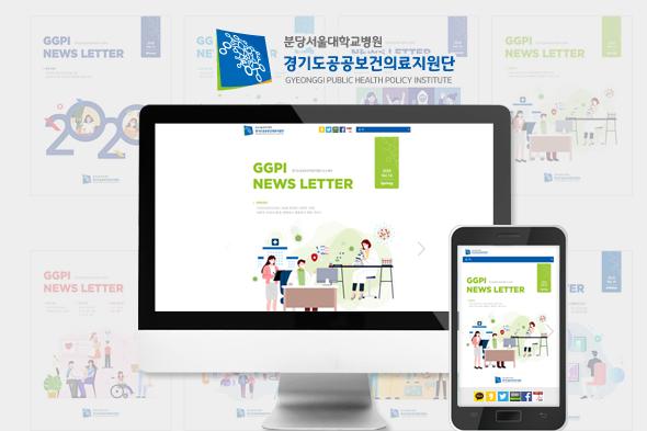 경기도공공보건의료지원단 뉴스레터 웹진