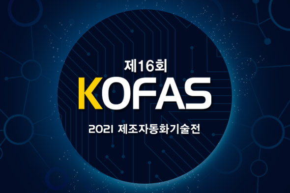 2021 KOFAS 제조자동화기술전 뉴스레터