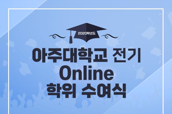 2020학년도 아주대학교 전기 온라인 학위 수여식