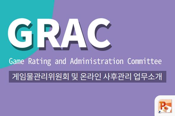 게임물관리위원회 온라인 사후관리 업무소개