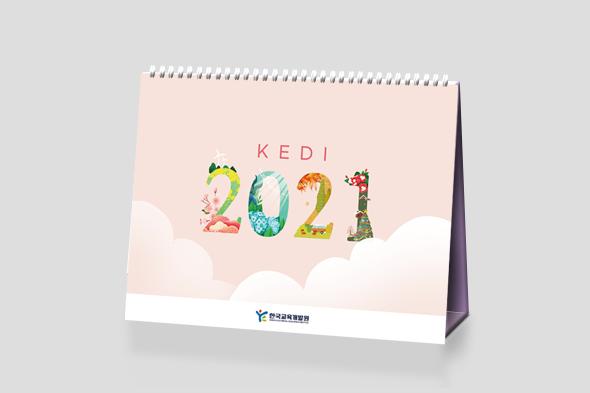 한국교육개발원 KEDI 2021