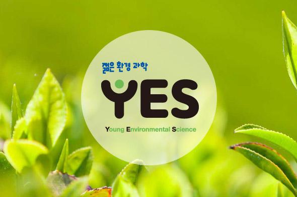 국립환경과학원 웹진YES 뉴스레터