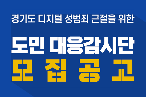 도민 대응감시단 모집공고