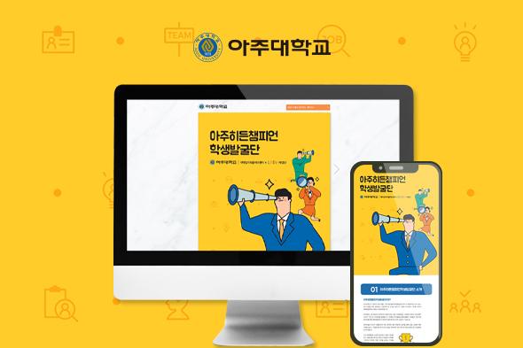 아주대학교 아주히든챔피언 학생발굴단