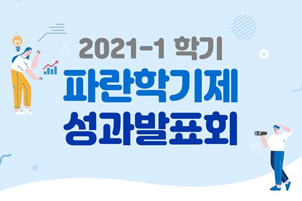 2021년 1학기 파란학기제 성과발표회