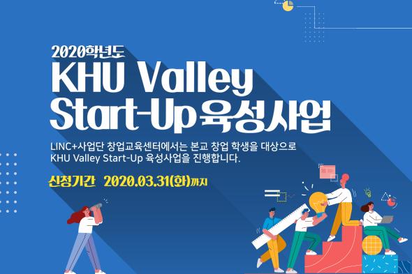 2020학년도 KHU Valley Start-Up 육성사업