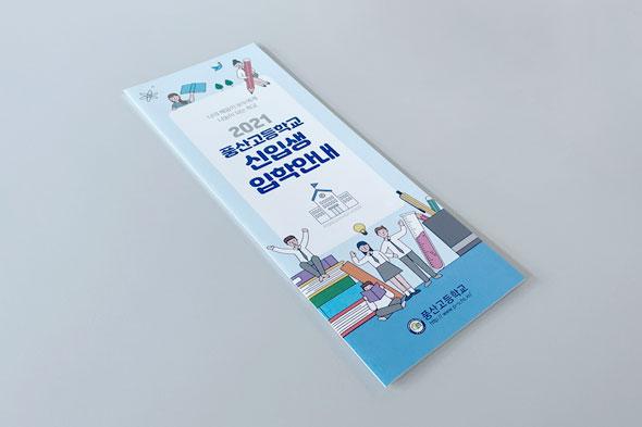 2021 풍산고등학교 신입생 입학안내
