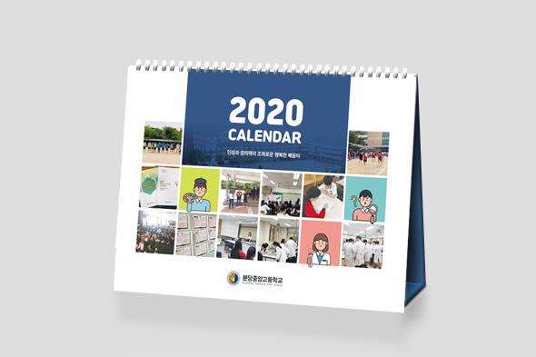 분당중앙고등학교 2020
