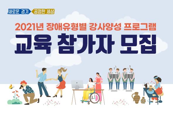 2021년 장애유형별 평생교육 프로그램 강사교육 참가자 모집