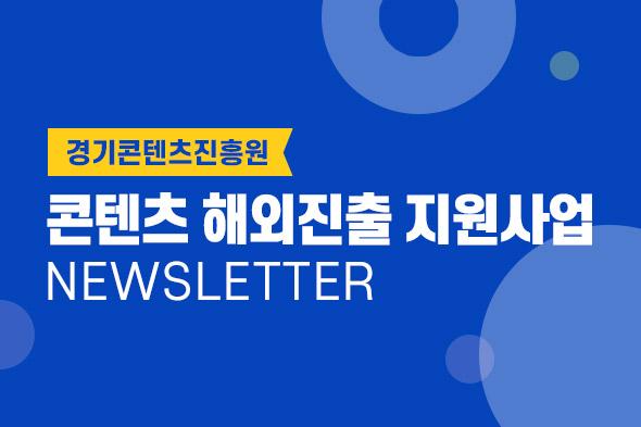 콘텐츠 해외진출 지원사업 뉴스레터